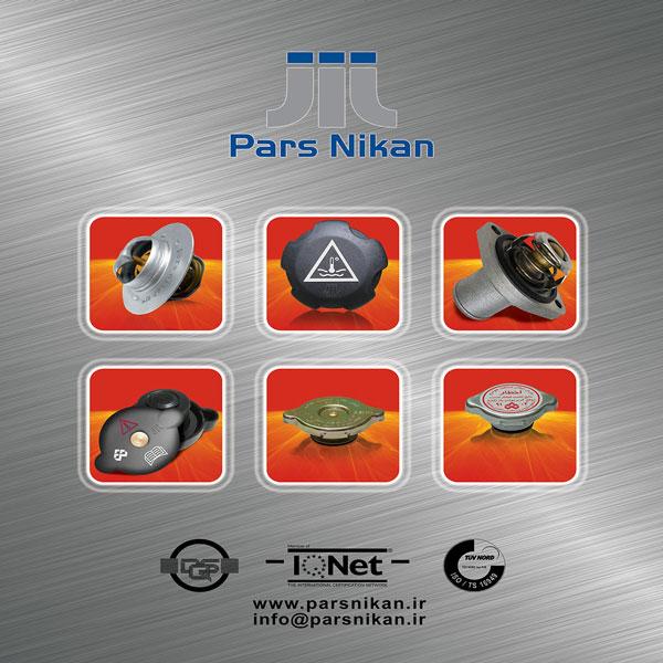 حط تولید انواع درب های انبساط،رادیاتور،روغن و درپوش ترموستات در دما های مختلف شرکت پارس نیکان
