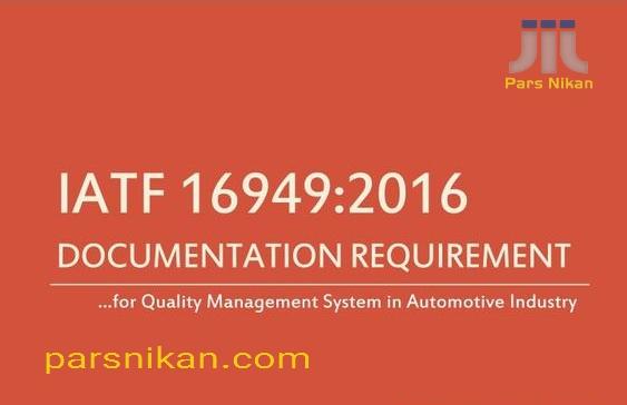 گواهینامه IATF16949