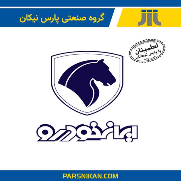 شرکت ایران خودرو از اصلی ترین مشتریان پارس نیکان