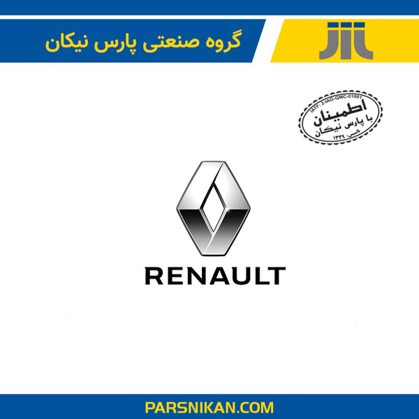شرکت رنو از اصلی ترین مشتریان پارس نیکان