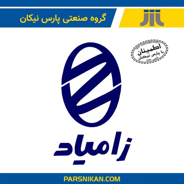 شرکت زامیاد از اصلی ترین مشتریان پارس نیکان