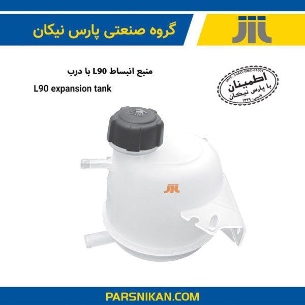 منبع انبساط L90 با درب شرکت پارس نیکان