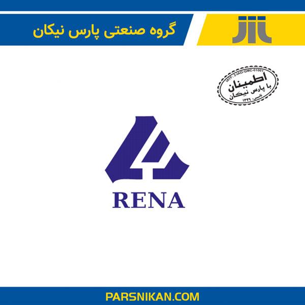 شرکت رنا از اصلی ترین مشتریان پارس نیکان