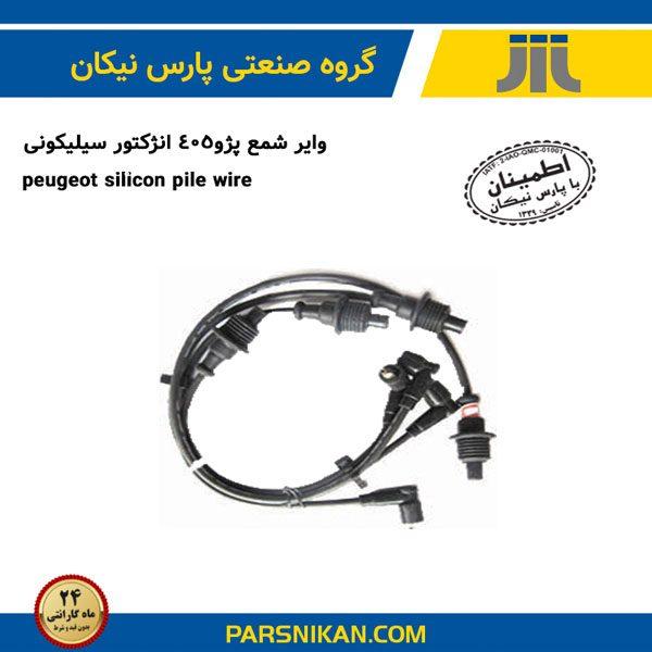 وایر شمع پژو405 انژکتور سیلیکونی تولید شده در شرکت پارس نیکان صنعت خوردو