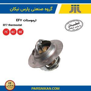 ترموستات EF7