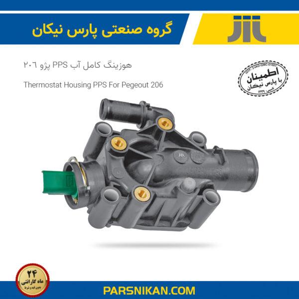 هوزینگ کامل پژو 206 تیپ5 PPS