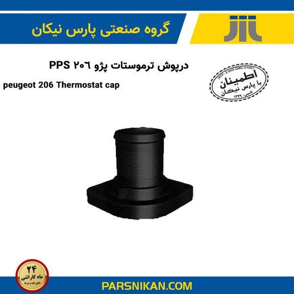 درپوش ترموستات پژو 206 PPS
