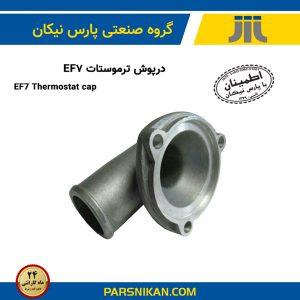 درپوش ترموستات EF7