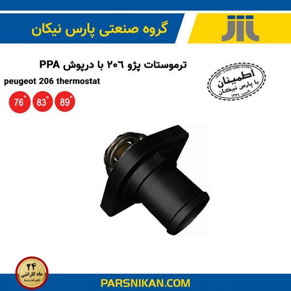 ترموستات پژو206 با درپوشPPA