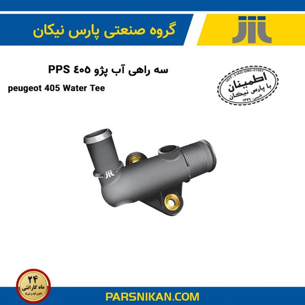 سه راهی آب پژو405 PPS