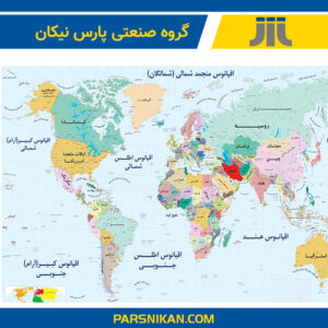 پراکندگی کشورها در جهان